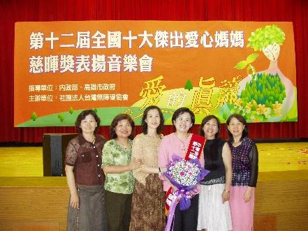 吳璧妃常務理事榮獲第十二屆全國十大傑出愛心媽媽『慈暉獎』殊榮