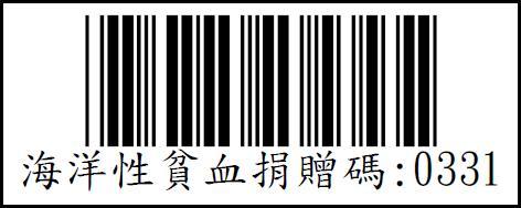社團法人台灣海洋性貧血協會愛心捐贈碼:0331